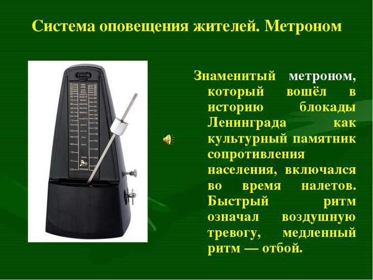Система оповещения жителей. Метроном Знаменитый метроном, который вошёл в ист...