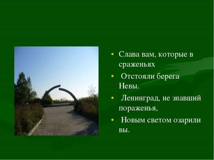 Слава вам, которые в сраженьях Отстояли берега Невы. Ленинград, не знавший по...