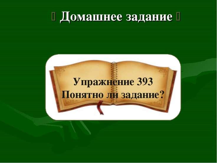 Домашнее задание Упражнение 393 Понятно ли задание?