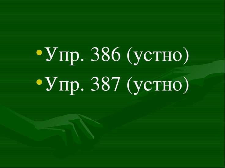 Упр. 386 (устно) Упр. 387 (устно)