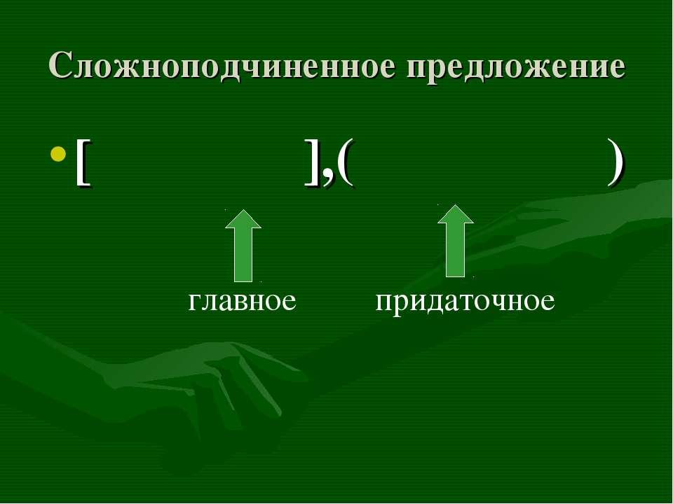 Сложноподчиненное предложение [ ],( ) главное придаточное