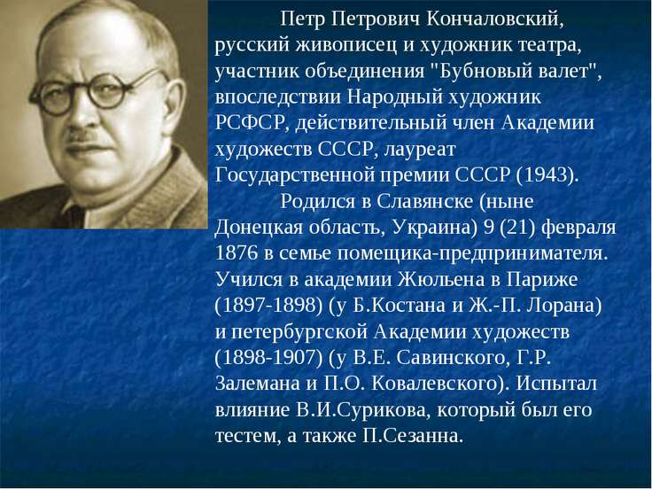 Петр Петрович Кончаловский, русский живописец и художник театра, участник объ...