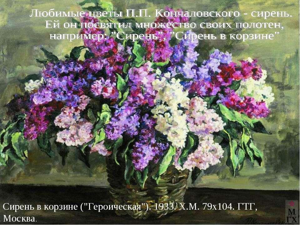 """Сирень в корзине (""""Героическая""""). 1933. Х.М. 79x104. ГТГ, Москва."""