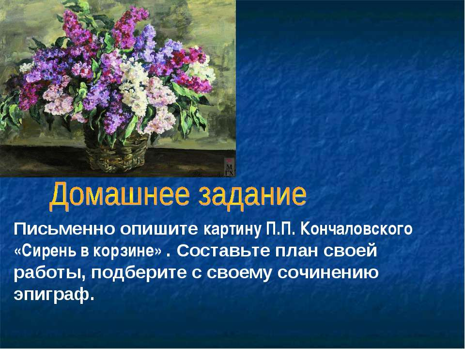 Письменно опишите картину П.П. Кончаловского «Сирень в корзине» . Составьте п...