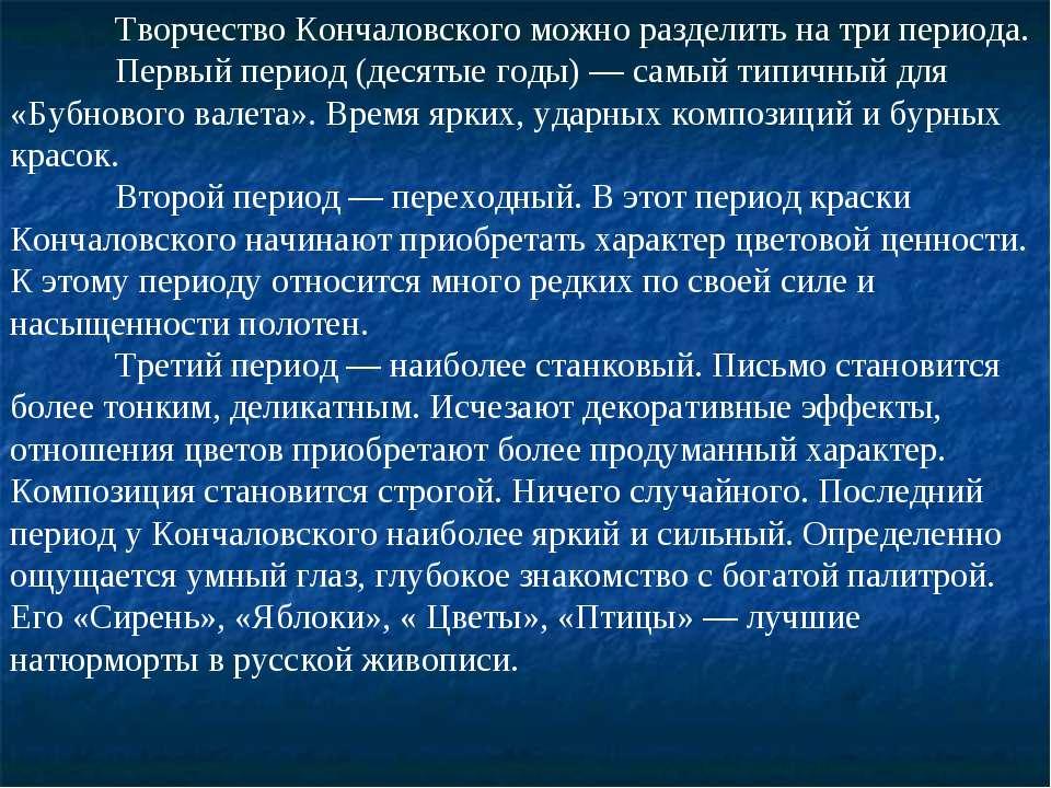 Творчество Кончаловского можно разделить на три периода. Первый период (десят...
