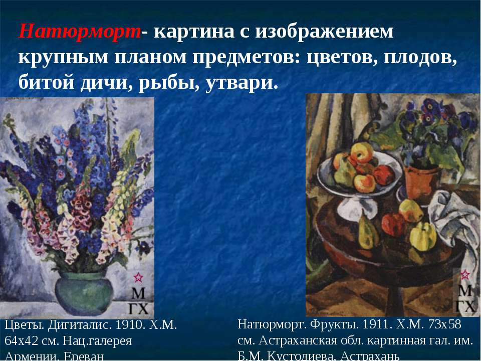 Натюрморт- картина с изображением крупным планом предметов: цветов, плодов, б...