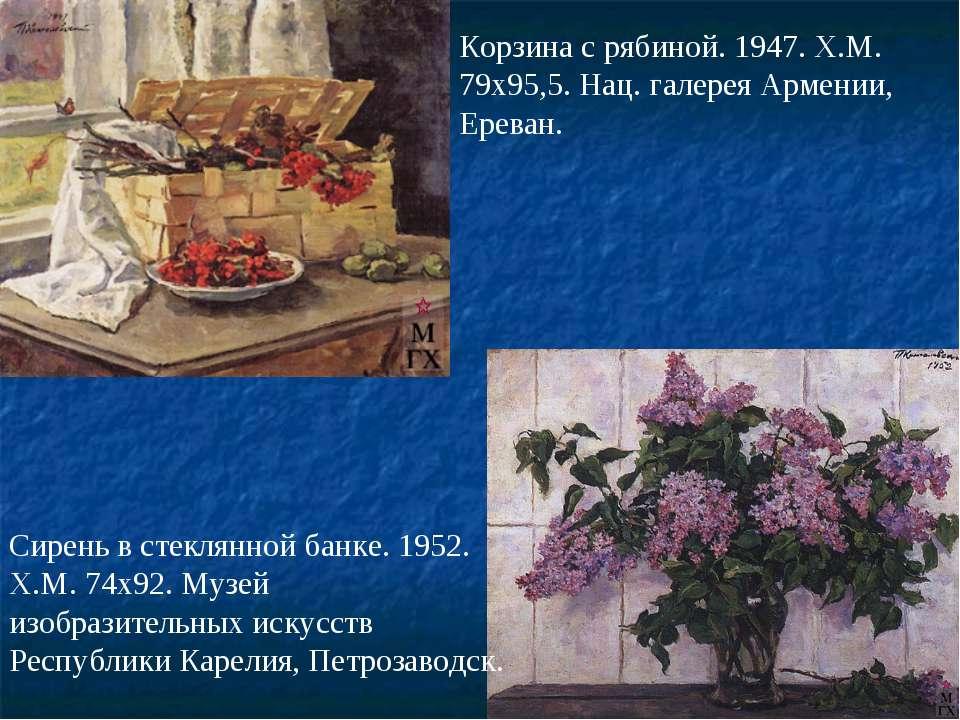 Корзина с рябиной. 1947. Х.М. 79x95,5. Нац. галерея Армении, Ереван. Сирень в...