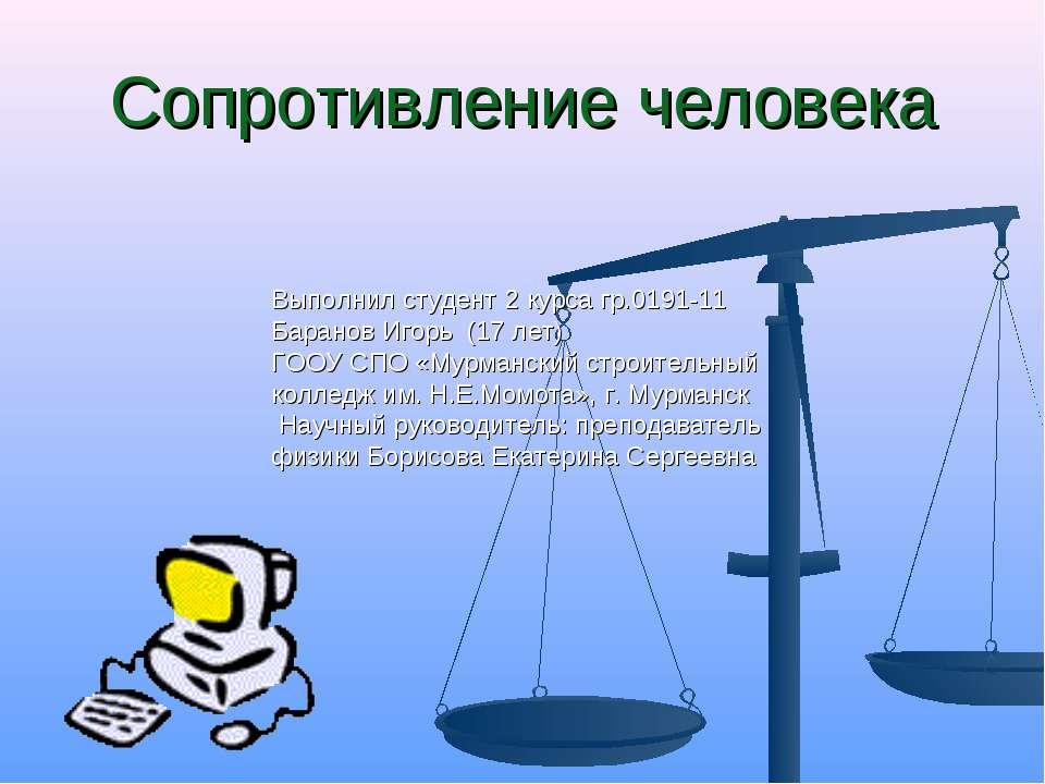 Сопротивление человека Выполнил студент 2 курса гр.0191-11 Баранов Игорь (17 ...