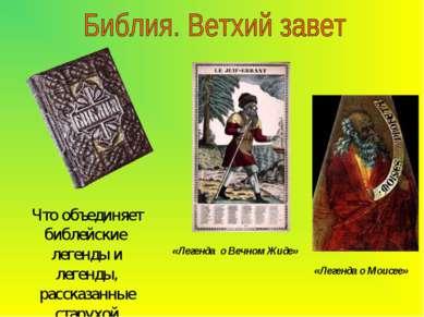 «Легенда о Моисее» «Легенда о Вечном Жиде» Что объединяет библейские легенды ...