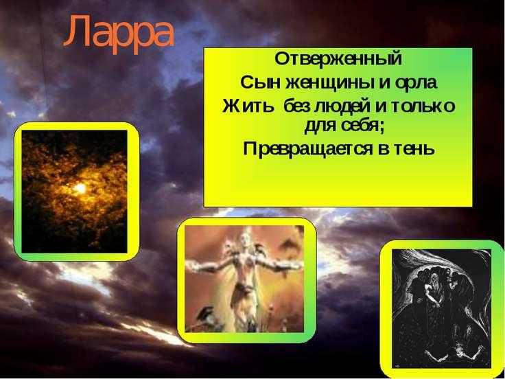 Ларра Отверженный Сын женщины и орла Жить без людей и только для себя; Превра...