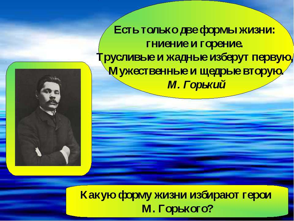 Есть только две формы жизни: гниение и горение. Трусливые и жадные изберут пе...