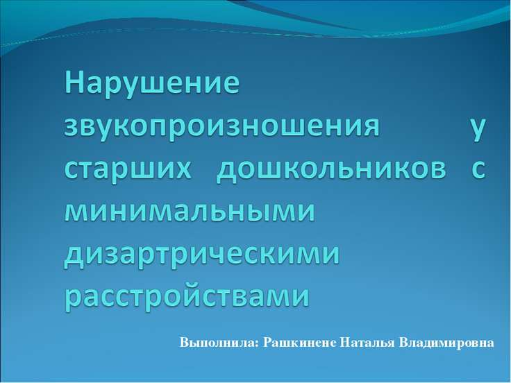 Выполнила: Рашкинене Наталья Владимировна