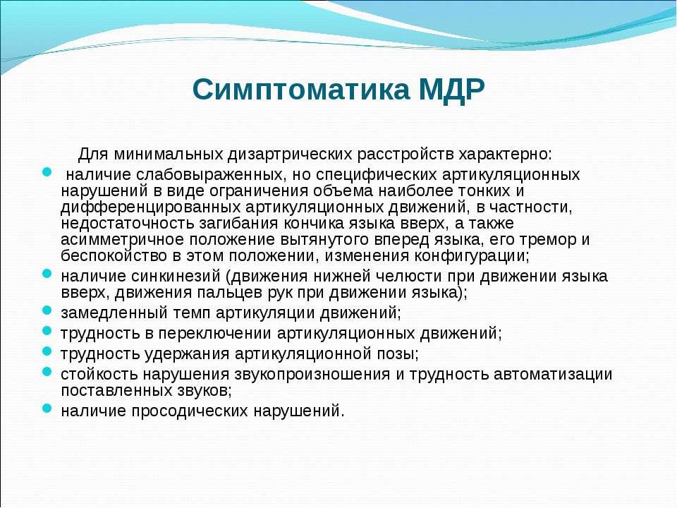 Симптоматика МДР Для минимальных дизартрических расстройств характерно: налич...