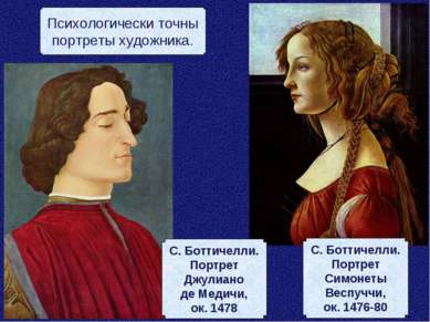 Психологически точны портреты художника. С. Боттичелли. Портрет Симонеты Весп...