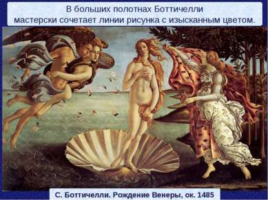 С. Боттичелли. Рождение Венеры, ок. 1485 В больших полотнах Боттичелли мастер...