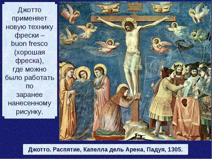 Джотто применяет новую технику фрески – buon fresco (хорошая фреска), где мож...