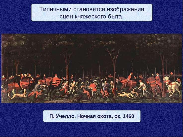 Типичными становятся изображения сцен княжеского быта. П. Учелло. Ночная охот...