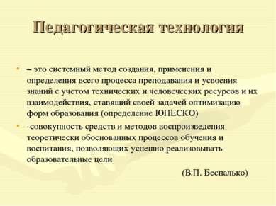 Педагогическая технология – это системный метод создания, применения и опреде...
