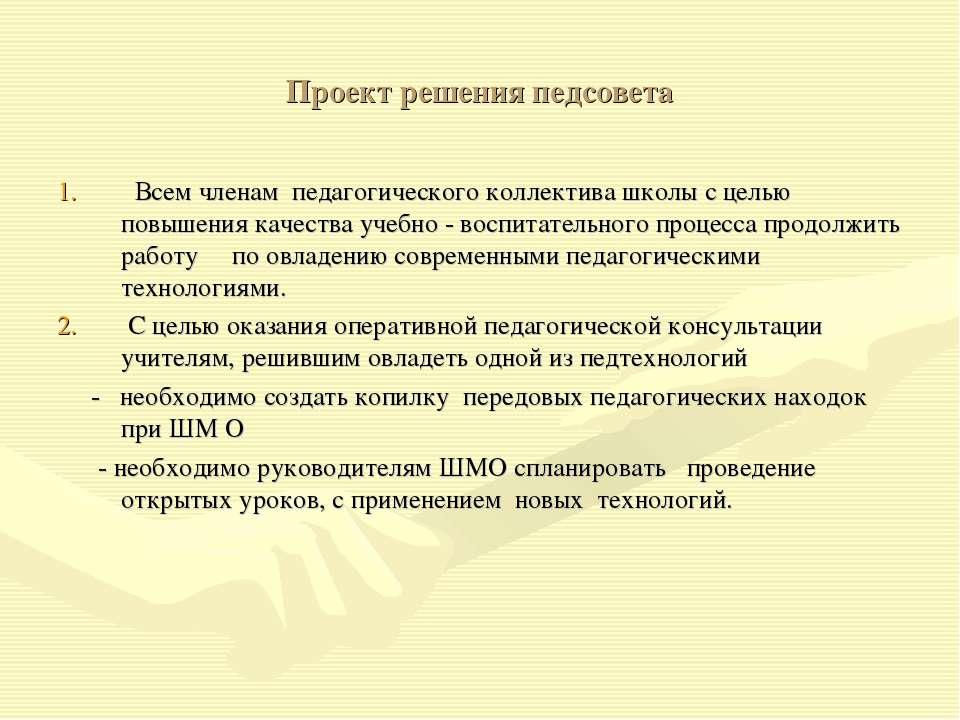 Проект решения педсовета Всем членам педагогического коллектива школы с целью...