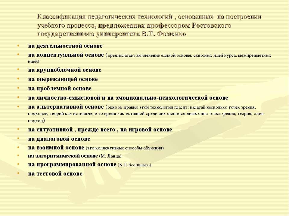 Классификация педагогических технологий , основанных на построении учебного п...