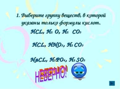 1. Выберите группу веществ, в которой указаны только формулы кислот. НСL, H2 ...