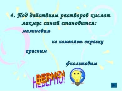 4. Под действием растворов кислот лакмус синий становится: малиновым не измен...