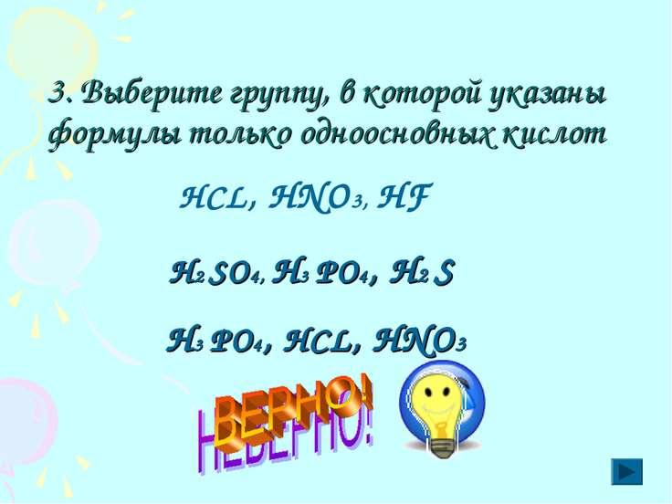 3. Выберите группу, в которой указаны формулы только одноосновных кислот НСL,...