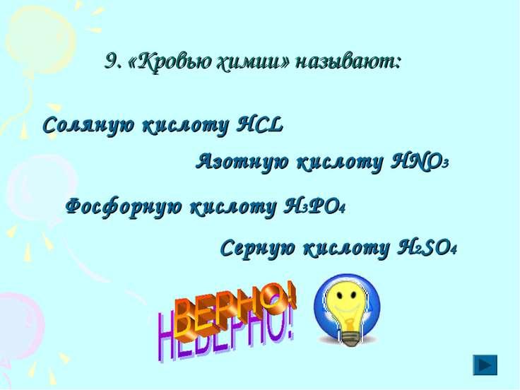 9. «Кровью химии» называют: Соляную кислоту HСL Азотную кислоту HNO3 Фосфорну...