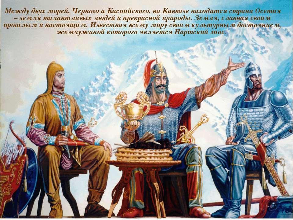 Между двух морей, Черного и Каспийского, на Кавказе находится страна Осетия –...