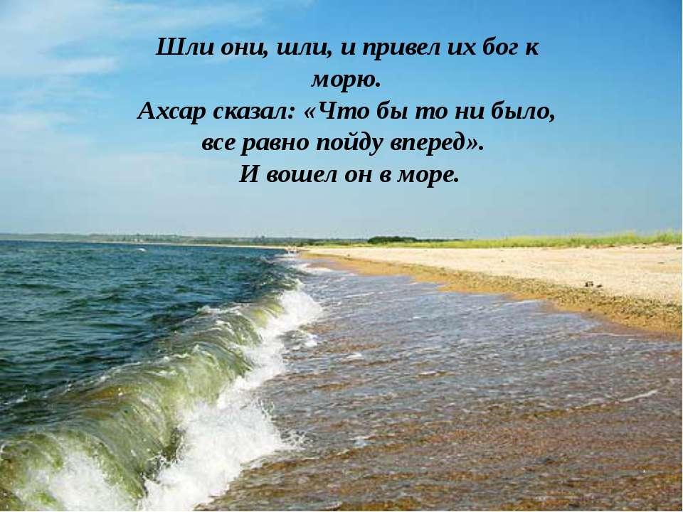 Шли они, шли, и привел их бог к морю. Ахсар сказал: «Что бы то ни было, все р...