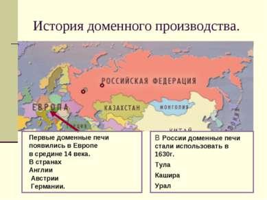 История доменного производства. Первые доменные печи появились в Европе в сре...