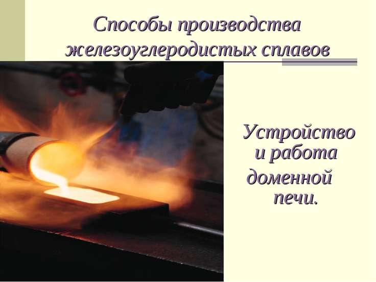 Способы производства железоуглеродистых сплавов Устройство и работа доменной ...