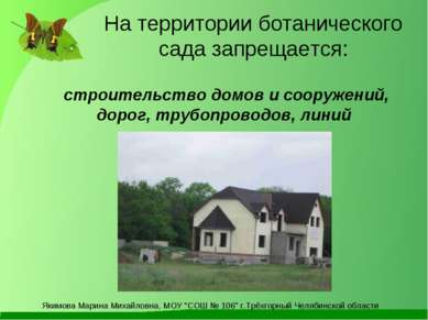 строительство домов и сооружений, дорог, трубопроводов, линий На территории б...