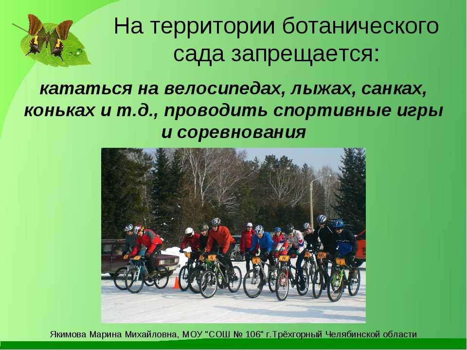 На территории ботанического сада запрещается: кататься на велосипедах, лыжах,...