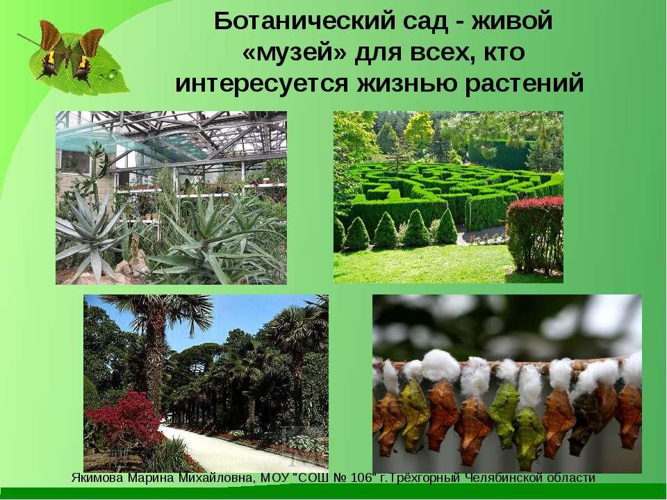 Ботанический сад - живой «музей» для всех, кто интересуется жизнью растений Я...