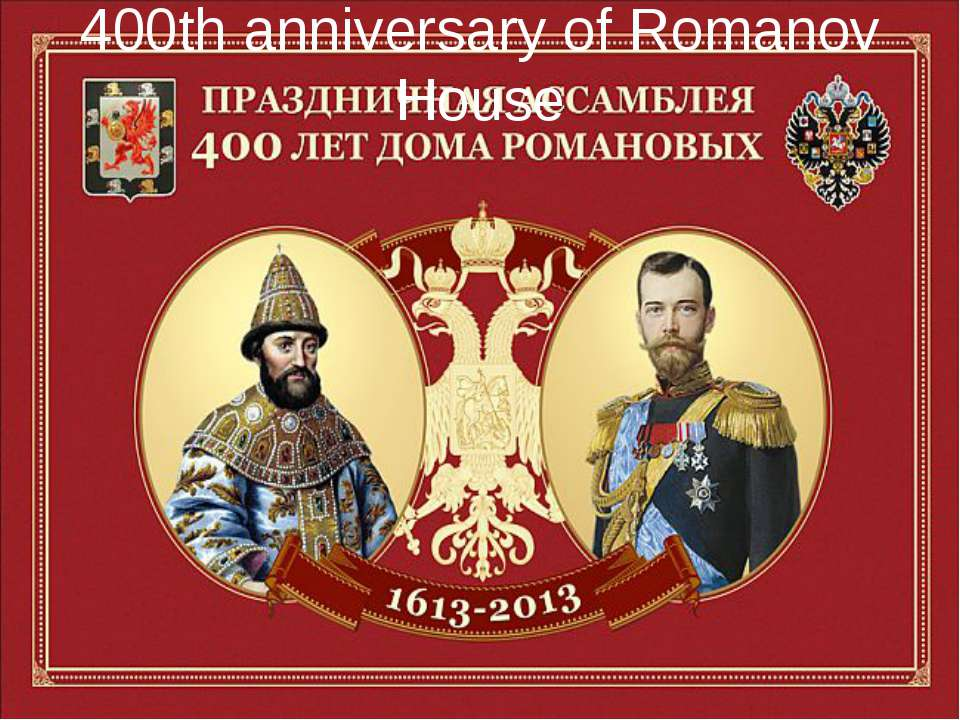 400th anniversary of Romanov House
