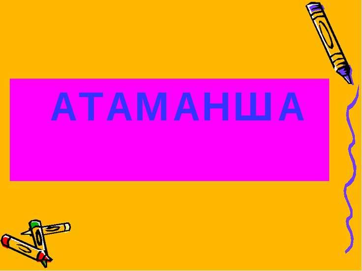 АТАМАНША