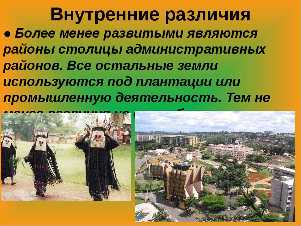 Внутренние различия ● Более менее развитыми являются районы столицы администр...