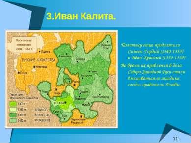 3.Иван Калита. Политику отца продолжили Симеон Гордый (1340-1353) и Иван Крас...