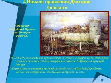 4.Начало правления Дмитрия Донского В 1359 году на московский престол взошел ...