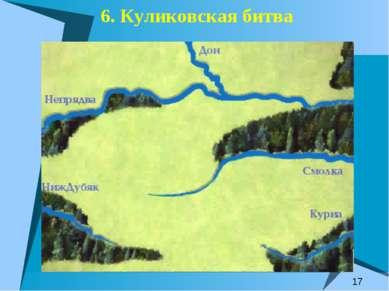 6. Куликовская битва