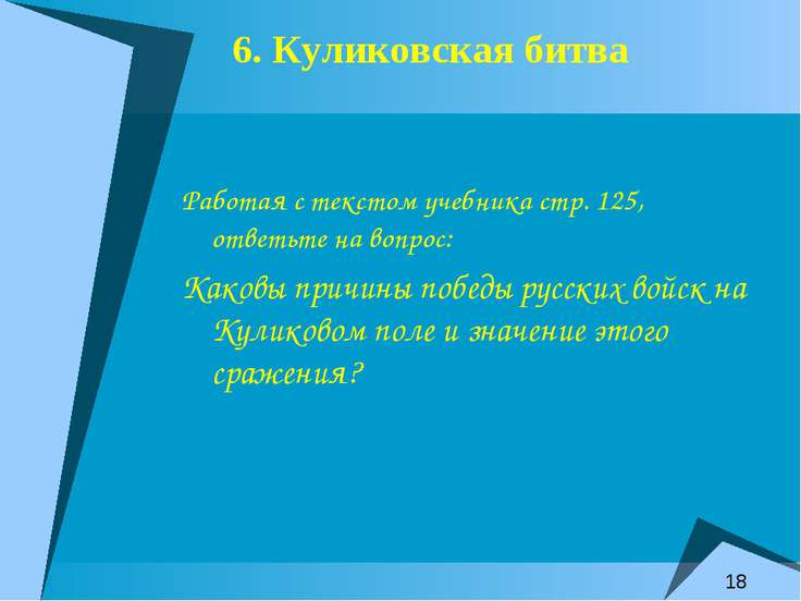 6. Куликовская битва Работая с текстом учебника стр. 125, ответьте на вопрос:...