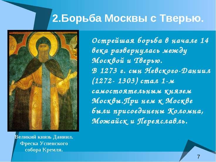 2.Борьба Москвы с Тверью. Великий князь Даниил. Фреска Успенского собора Крем...