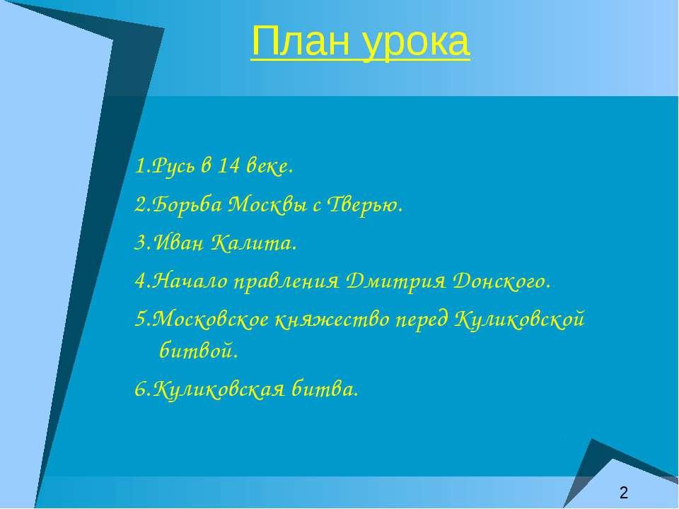 План урока 1.Русь в 14 веке. 2.Борьба Москвы с Тверью. 3.Иван Калита. 4.Начал...