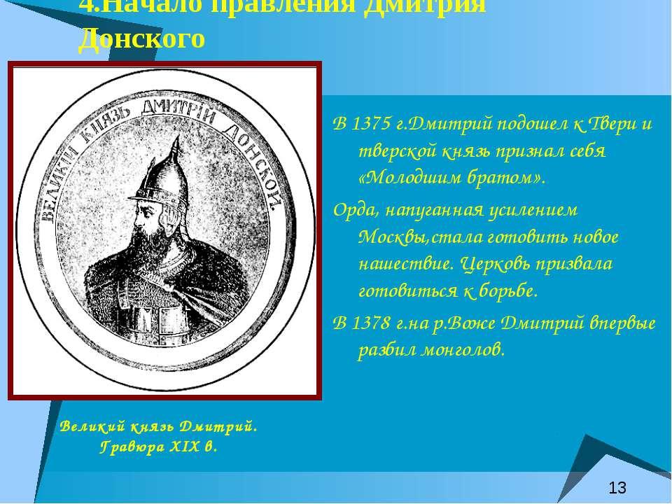 4.Начало правления Дмитрия Донского В 1375 г.Дмитрий подошел к Твери и тверск...