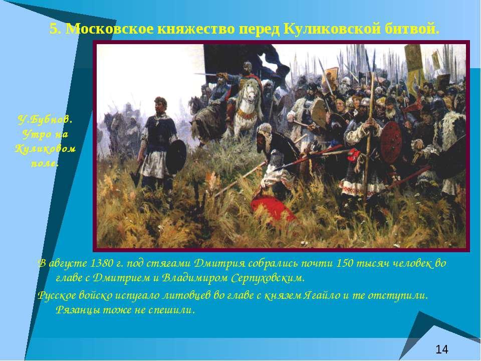 5. Московское княжество перед Куликовской битвой. В августе 1380 г. под стяга...