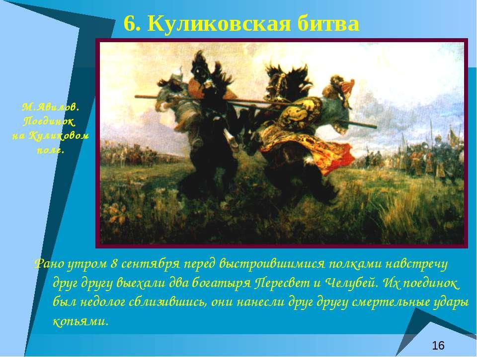 6. Куликовская битва Рано утром 8 сентября перед выстроившимися полками навст...