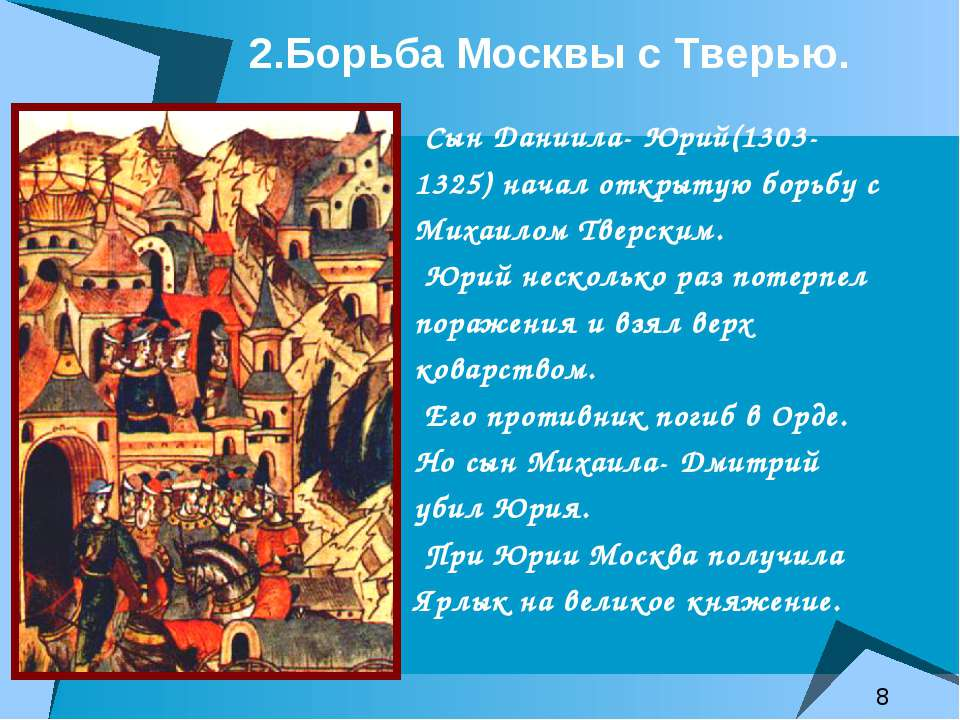 2.Борьба Москвы с Тверью. Сын Даниила- Юрий(1303- 1325) начал открытую борьбу...