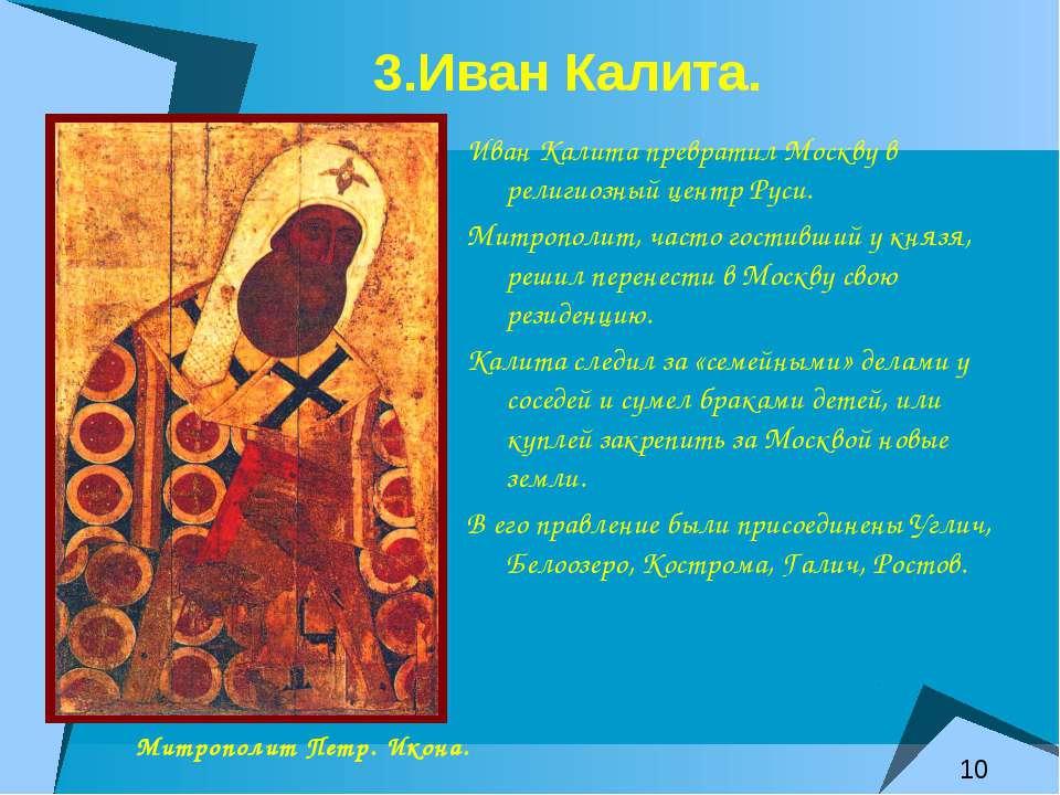 3.Иван Калита. Иван Калита превратил Москву в религиозный центр Руси. Митропо...