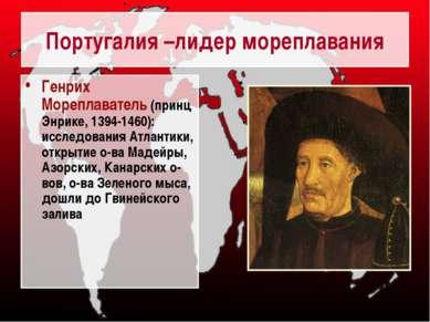 Португалия –лидер мореплавания Генрих Мореплаватель (принц Энрике, 1394-1460)...